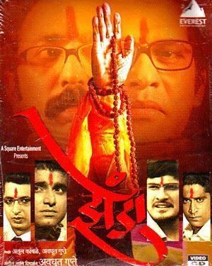 Zenda (film) Buy Marathi Movie Zenda VCD