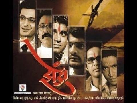 Zenda (film) Zenda 2010 Full Marathi Movie YouTube