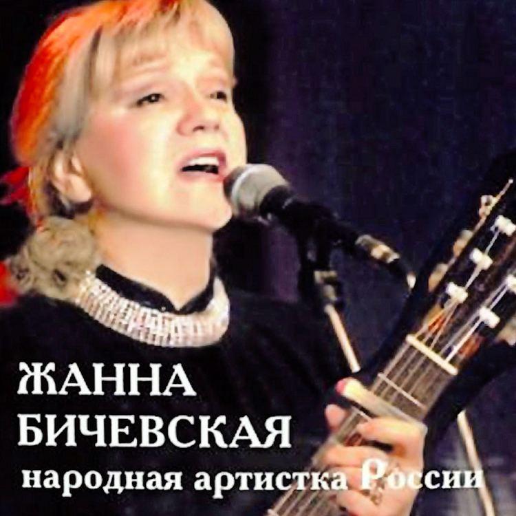 Zhanna Bichevskaya Zhanna Bichevskaya Voices from Russia